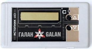 Галан истопник 103