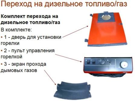 комплект для перевода на газ или дизель