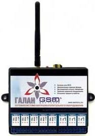 Система контроля Галан GSM